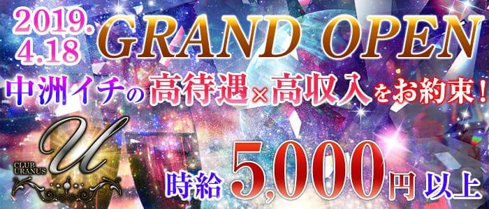 CLUB URANUS(ウラヌス) 中洲ニュークラブ バナー