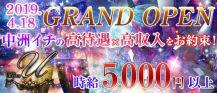 CLUB URANUS(ウラヌス)【公式求人情報】 バナー