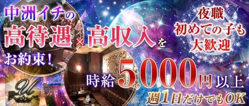 CLUB URANUS(ウラヌス)【公式求人情報】(中洲ニュークラブ)の求人・体験入店情報