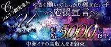 CLUB URANUS(ウラヌス)【公式求人・体入情報】 バナー