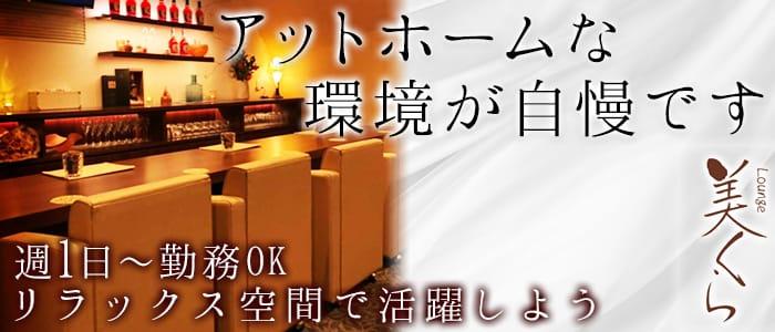 Lounge 美くら【公式求人・体入情報】 徳島ラウンジ バナー