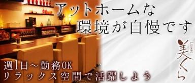 Lounge 美くら【公式求人情報】(徳島ラウンジ)の求人・バイト・体験入店情報