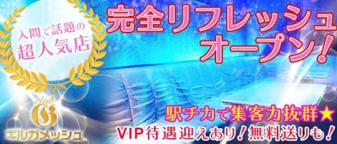 ギルガメッシュ【公式求人情報】(所沢キャバクラ)の求人・バイト・体験入店情報