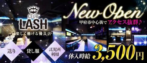CLUB LASH(ラッシュ)【公式求人情報】(甲府キャバクラ)の求人・体験入店情報