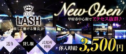 CLUB LASH(ラッシュ)【公式求人情報】(甲府キャバクラ)の求人・バイト・体験入店情報