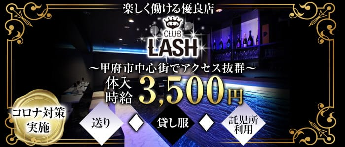 CLUB LASH(ラッシュ)【公式求人・体入情報】 甲府キャバクラ バナー