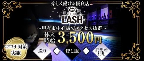 CLUB LASH(ラッシュ)【公式求人・体入情報】(甲府キャバクラ)の求人・体験入店情報