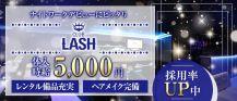 CLUB LASH(ラッシュ)【公式求人・体入情報】 バナー
