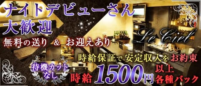 Le ciel 大宮店(ルシエル)【公式求人情報】