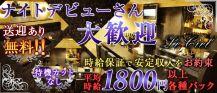 Le ciel 大宮店(ルシエル)【公式求人情報】 バナー