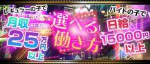 BOKUJYO(ボクジョウ)【公式求人情報】 バナー