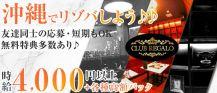 CLUB REGALO(レガロ)【公式求人情報】 バナー
