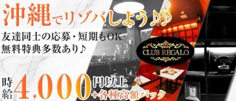 CLUB REGALO(レガロ)【公式求人情報】(中洲キャバクラ)の求人・バイト・体験入店情報