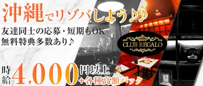 CLUB REGALO(レガロ)【公式求人情報】