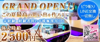 Girls Bar&Lounge Girly(ガーリー)【公式求人情報】