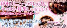 2nd Lounge スターライト【公式求人情報】 バナー