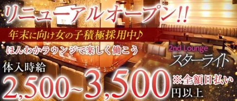 2nd Lounge スターライト【公式求人情報】(流川ラウンジ)の求人・バイト・体験入店情報