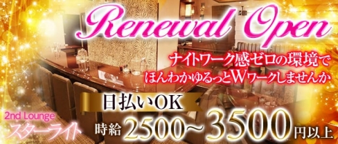 2nd Lounge スターライト【公式求人情報】(流川ラウンジ)の求人・体験入店情報
