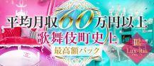 Lux-Ria TOKYO(ルクスリア)【公式求人情報】 バナー