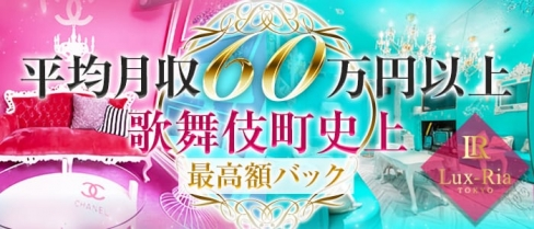 Lux-Ria TOKYO(ルクスリア)【公式求人情報】(歌舞伎町ガールズバー)の求人・バイト・体験入店情報