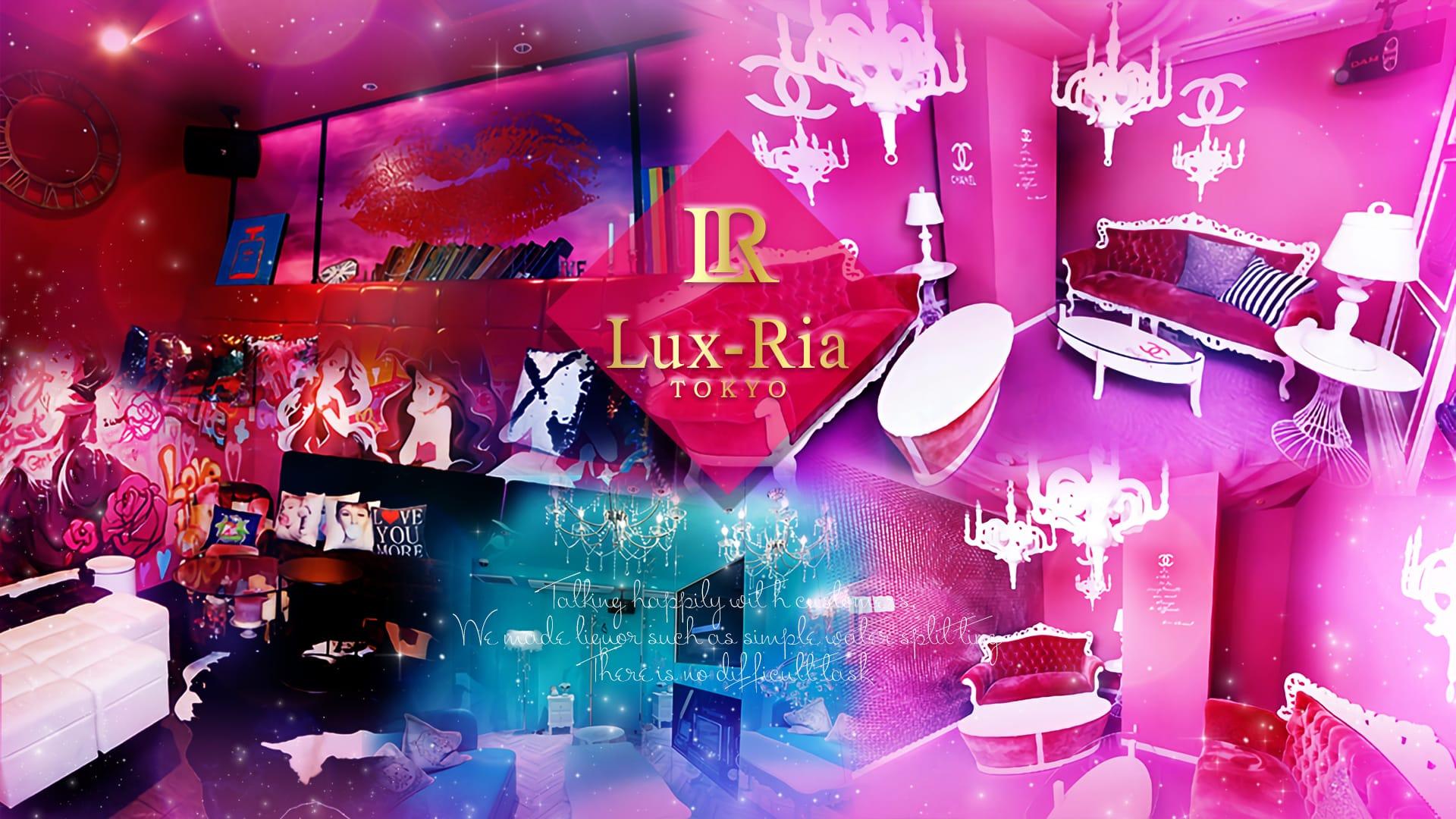 Lux-Ria TOKYO(ルクスリア) 歌舞伎町ガールズバー TOP画像