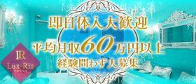Lux-Ria TOKYO(ルクスリア) 歌舞伎町ガールズバー 即日体入募集バナー