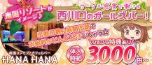 【西川口駅西口】南国コンセプトカフェ&バー HANA HANA(ハナハナ)【公式求人・体入情報】 バナー