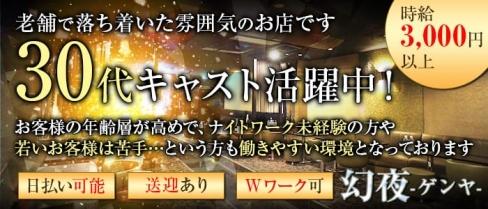 幻夜(ゲンヤ)【公式求人情報】(甲府クラブ)の求人・バイト・体験入店情報