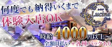 Club Lucina(ルキナ)【公式求人情報】(飯田キャバクラ)の求人・バイト・体験入店情報