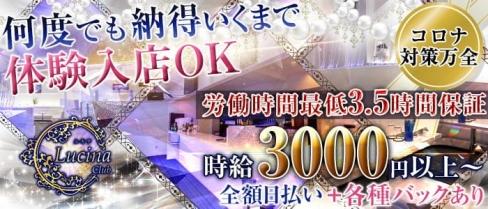 Club Lucina(ルキナ)【公式求人・体入情報】(飯田キャバクラ)の求人・体験入店情報