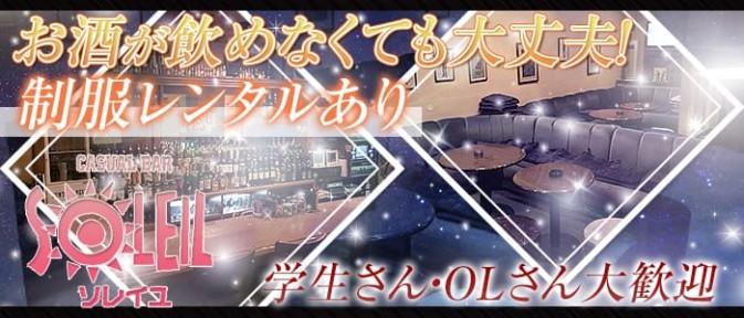 Casual bar SOLEIL (ソレイユ)【公式求人情報】