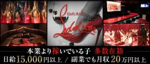 Red sole bar(レッドソールバー)【公式求人情報】 バナー