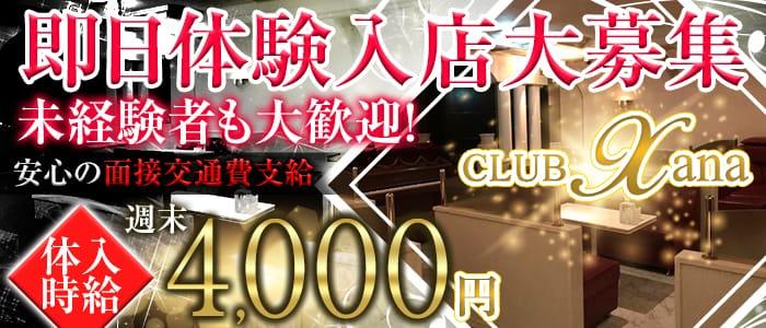CLUB Xana(ザナ) 高崎キャバクラ バナー