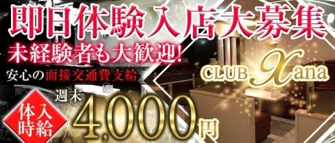 CLUB Xana(ザナ)【公式求人情報】(高崎キャバクラ)の求人・バイト・体験入店情報