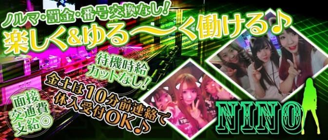 Girl's Bar NINO(ニーノ)【公式求人情報】