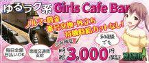 Girls Cafe Bar NINO(ニーノ)【公式求人・体入情報】 バナー