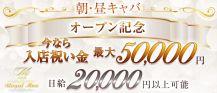 【朝キャバ】Royal Moo(ロイヤルムー)【公式求人情報】 バナー
