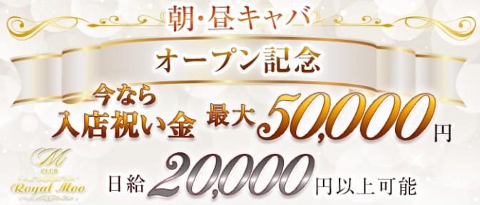 【朝キャバ】Royal Moo(ロイヤルムー)【公式求人情報】
