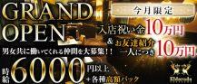 横浜Eldorado(エルドラド)【公式求人情報】 バナー
