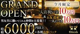横浜Eldorado(エルドラド)【公式求人情報】