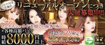 横浜Eldorado(エルドラド)【公式求人・体入情報】 バナー