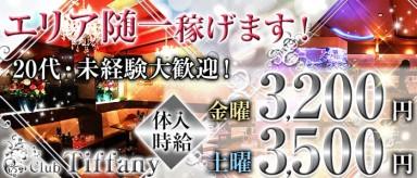 club Tiffany(ティファニー)【公式求人情報】(太田キャバクラ)の求人・バイト・体験入店情報