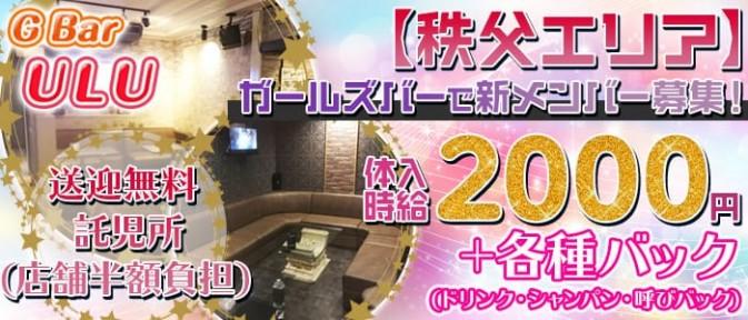 G Bar URU(ウル)【公式求人情報】