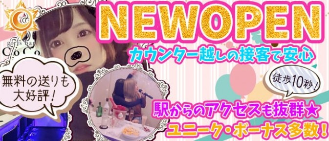 Girlsbar CoCo~ココ~【公式求人情報】