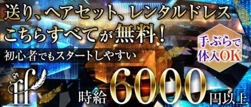 if(イフ)【公式求人情報】(錦キャバクラ)の求人・バイト・体験入店情報