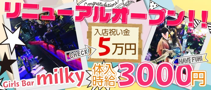 Girls Bar milky(ミルキー)【公式求人情報】 バナー