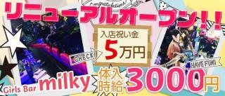 Girls Bar milky(ミルキー)【公式求人情報】(千葉ガールズバー求人)