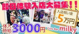 Girls Bar milky(ミルキー) 千葉ガールズバー 即日体入募集バナー