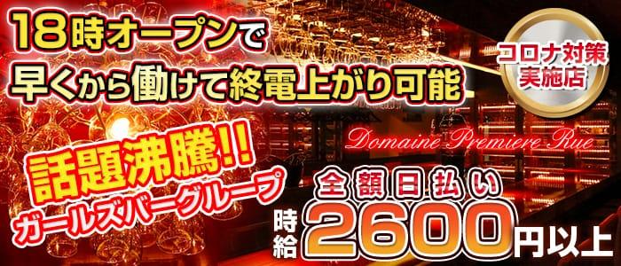 Domaine Premiere Rue(ドメーヌ・プルミエ リュ) 歌舞伎町ガールズバー バナー