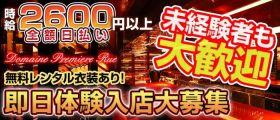 Domaine Premiere Rue(ドメーヌ・プルミエ リュ) 歌舞伎町ガールズバー 即日体入募集バナー